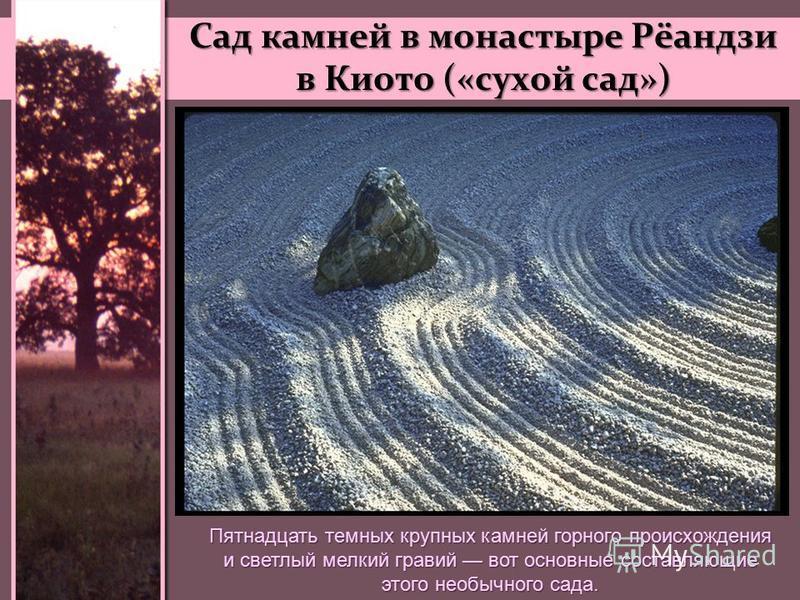Пятнадцать темных крупных камней горного происхождения и светлый мелкий гравий вот основные составляющие этого необычного сада.