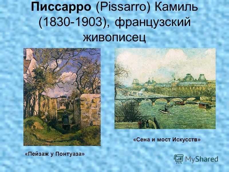 Писсарро (Pissarro) Камиль (1830-1903), французский живописец «Пейзаж у Понтуаза» «Сена и мост Искусств»