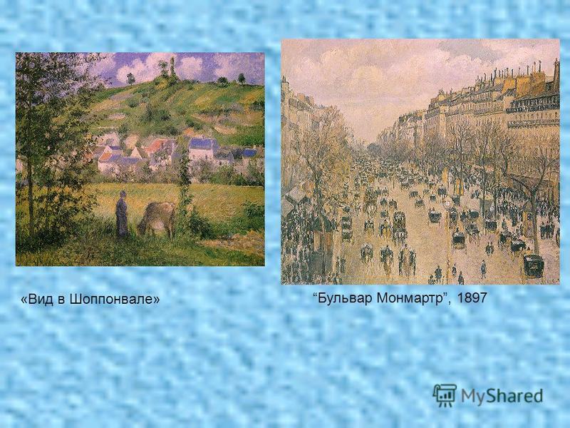 «Вид в Шоппонвале» Бульвар Монмартр, 1897