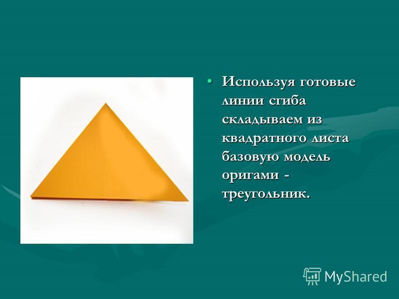 Используя готовые линии сгиба складываем из квадратного листа базовую модель оригами - треугольник.