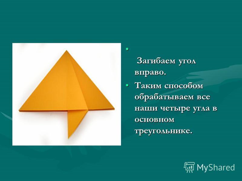 Загибаем угол вправо. Таким способом обрабатываем все наши четыре угла в основном треугольнике.