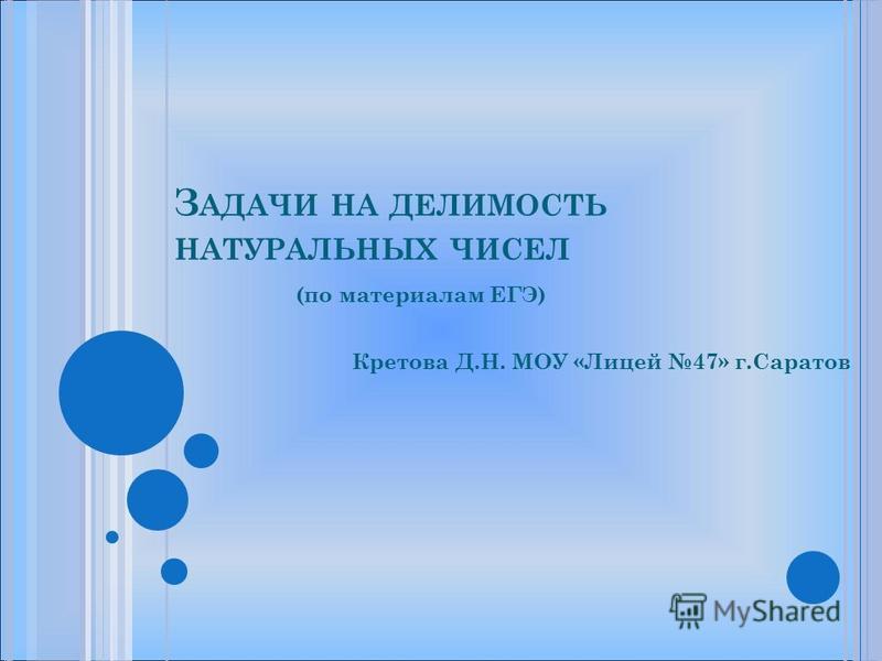З АДАЧИ НА ДЕЛИМОСТЬ НАТУРАЛЬНЫХ ЧИСЕЛ (по материалам ЕГЭ) Кретова Д.Н. МОУ «Лицей 47» г.Саратов