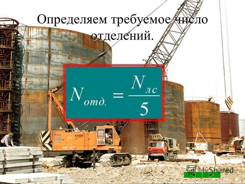 Определяем требуемое число отделений.