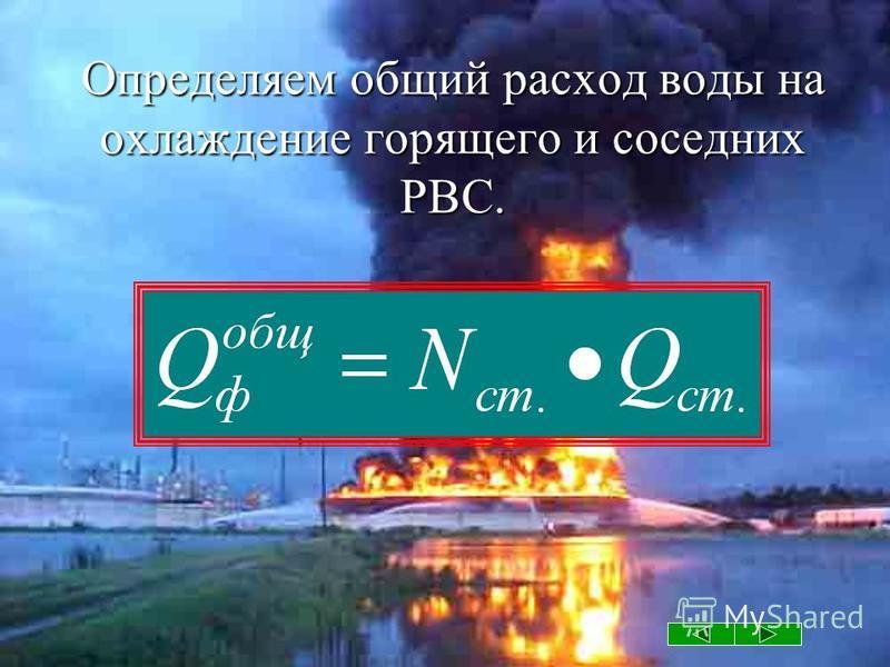 Определяем общий расход воды на охлаждение горящего и соседних РВС.