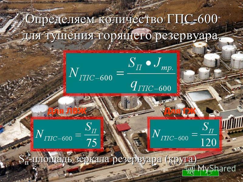 Определяем количество ГПС-600 для тушения горящего резервуара. S п -площадь зеркала резервуара (круга) Для ГЖДля ЛВЖ