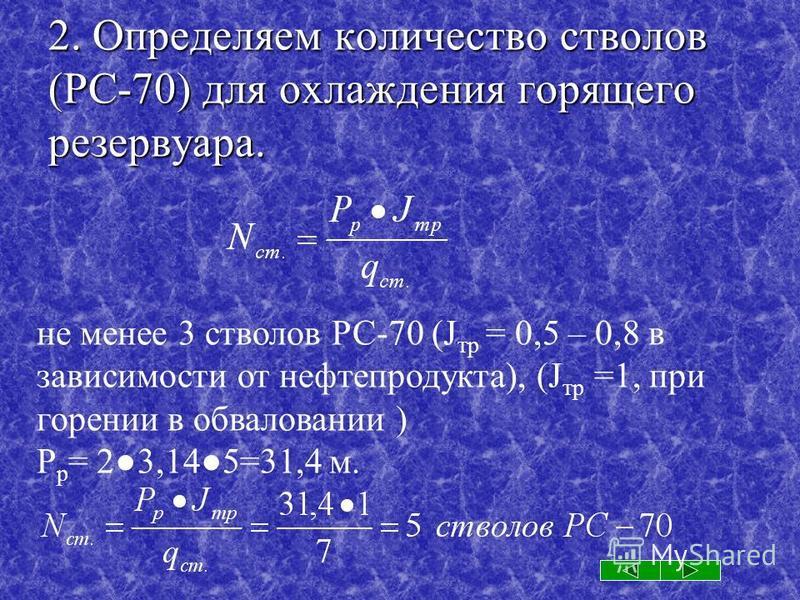 2. Определяем количество стволов (РС-70) для охлаждения горящего резервуара. не менее 3 стволов РС-70 (J тр = 0,5 – 0,8 в зависимости от нефтепродукта), (J тр =1, при горении в обваловании ) P p = 23,145=31,4 м.