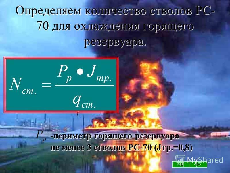 Определяем количество стволов РС- 70 для охлаждения горящего резервуара. -периметр горящего резервуара не менее 3 стволов РС-70 (Jтр.=0,8)