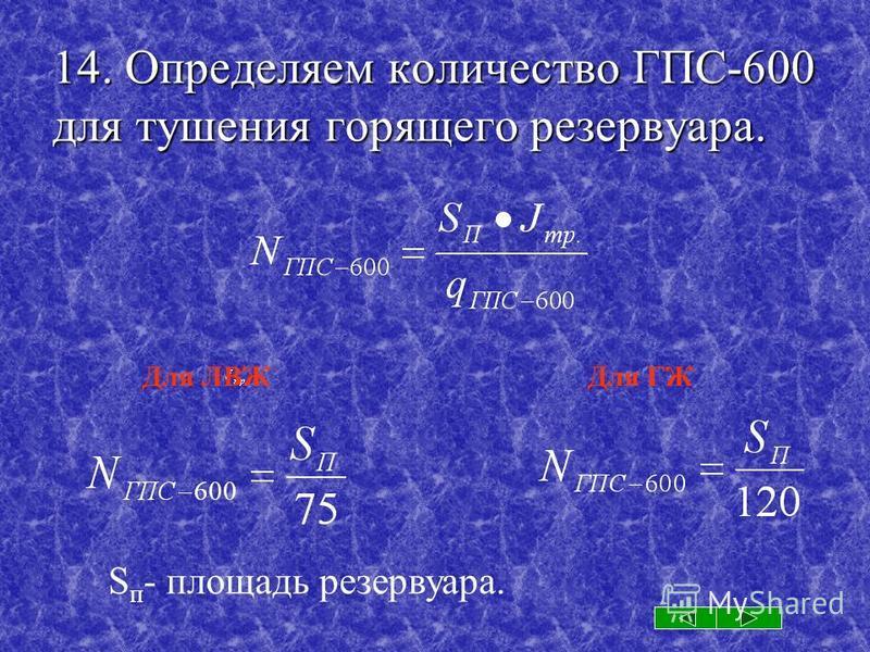14. Определяем количество ГПС-600 для тушения горящего резервуара. Для ГЖДля ЛВЖ S п - площадь резервуара.