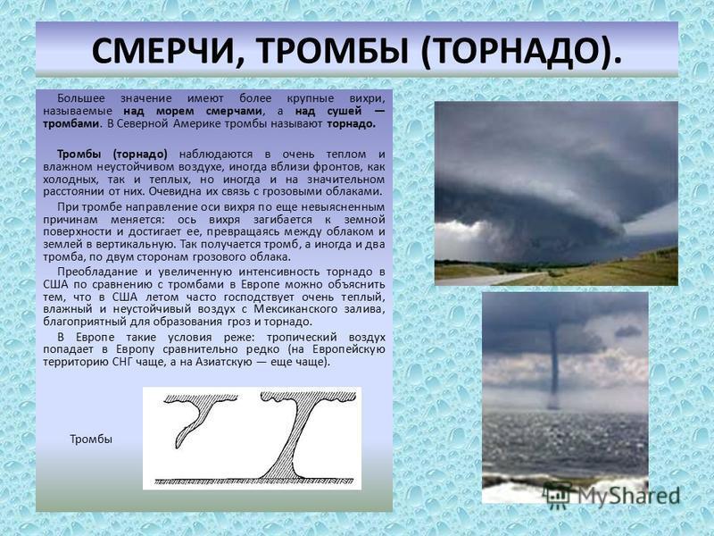 СИЛЬНЫЙ ВЕТЕР, ШКВАЛ, ВИХРИ. ВЕТЕР движение воздуха относительно земной поверхности, возникающее в результате неравномерного распределения атмосферного давления. Ветер характеризуется скоростью и направлением. Скорость измеряется в м/сек, направление