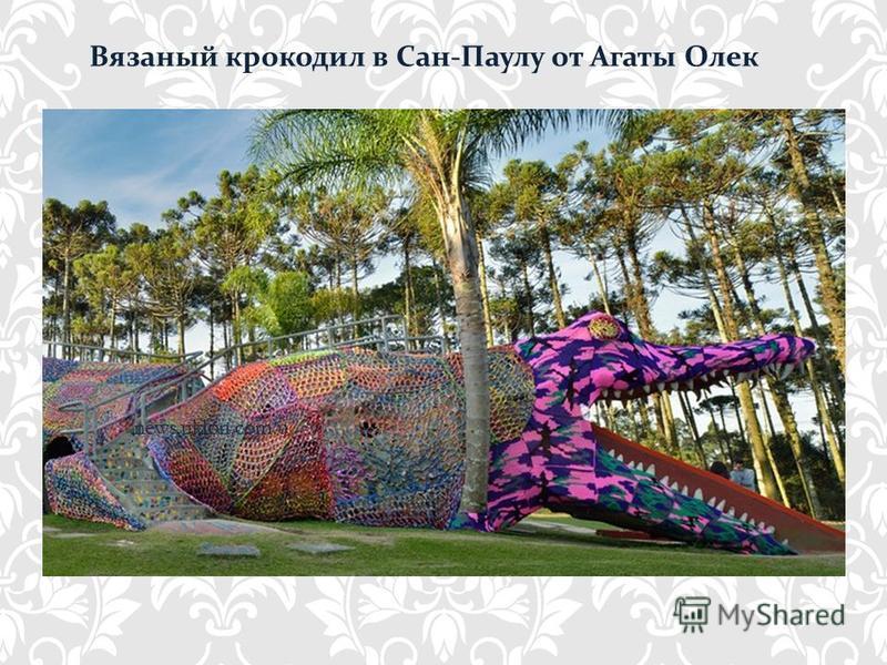 Вязаный крокодил в Сан-Паулу от Агаты Олек news.uklon.com.u