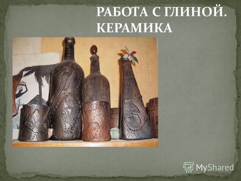РАБОТА С ГЛИНОЙ. КЕРАМИКА