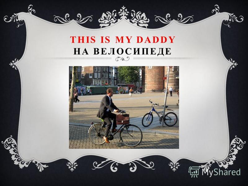 THIS IS MY DADDY НА ВЕЛОСИПЕДЕ