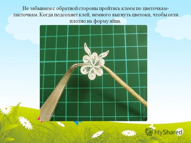 Не забываем с обратной стороны пройтись клеем по цветочкам- листочкам. Когда подсохнет клей, немного выгнуть цветок и, чтобы сели плотно на форму яйца.