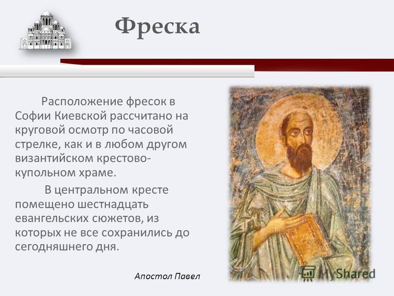 Расположение фресок в Софии Киевской рассчитано на круговой осмотр по часовой стрелке, как и в любом другом византийском крестово- купольном храме. В центральном кресте помещено шестнадцать евангельских сюжетов, из которых не все сохранились до сегод