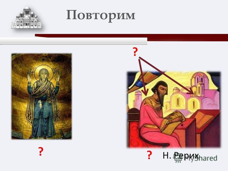 ? ? ? Н. Рерих Повторим