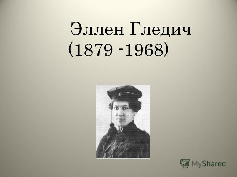 Эллен Гледич (1879 -1968)