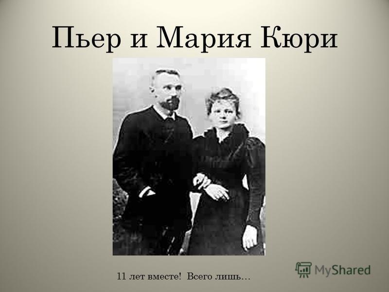 Пьер и Мария Кюри 11 лет вместе! Всего лишь…