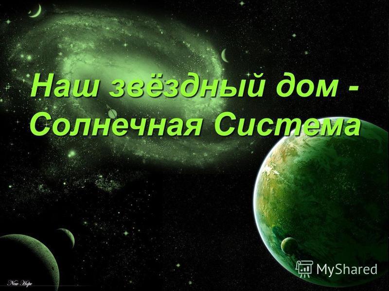 Наш звёздный дом - Солнечная Система