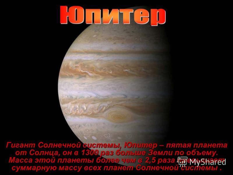 Гигант Солнечной системы, Юпитер – пятая планета от Солнца, он в 1300 раз больше Земли по объему. Масса этой планеты более чем в 2,5 раза превышает суммарную массу всех планет Солнечной системы.