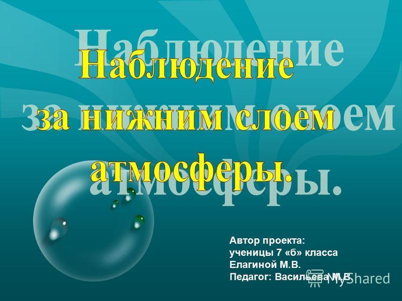 Автор проекта: ученицы 7 «б» класса Елагиной М.В. Педагог: Васильева М.В.