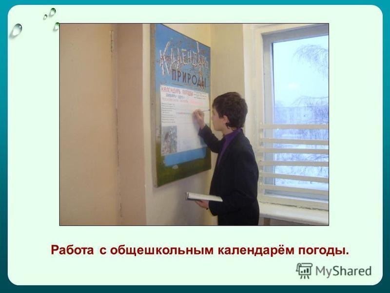 Работа с общешкольным календарём погоды..