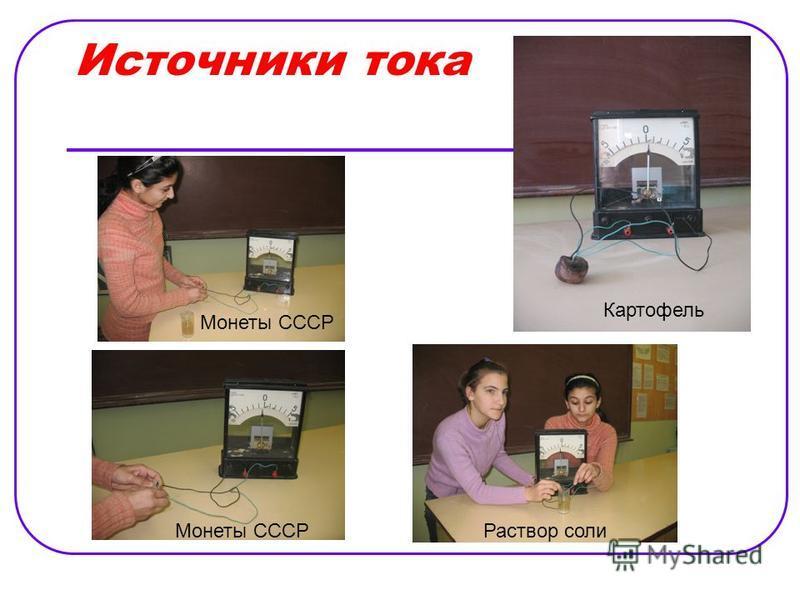 Источники тока Картофель Раствор соли Монеты СССР