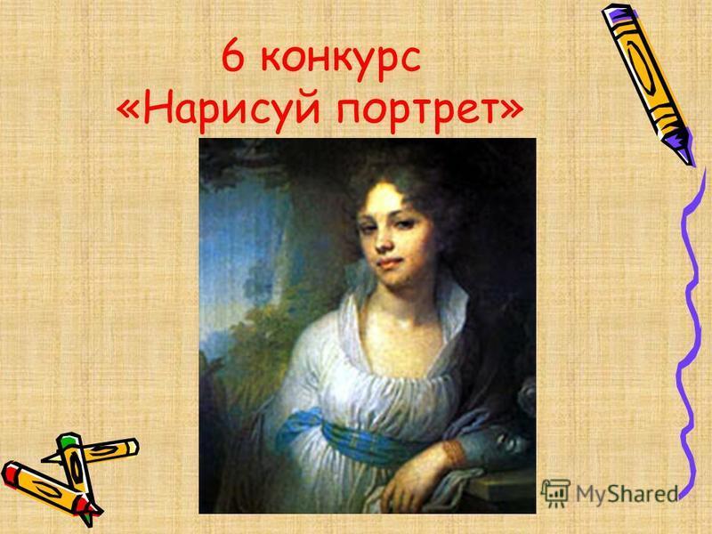 6 конкурс «Нарисуй портрет»