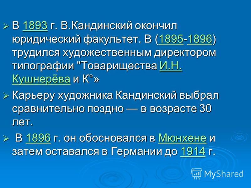 В 1893 г. В.Кандинский окончил юридический факультет. В (1895-1896) трудился художественным директором типографии