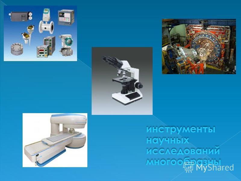 инструменты научных исследований многообразны