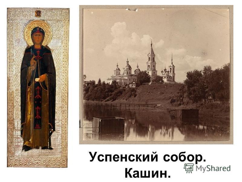 Успенский собор. Кашин.