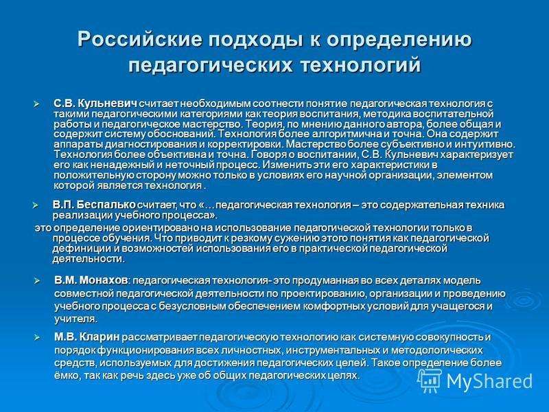 Российские подходы к определению педагогических технологий С.В. Кульневич считает необходимым соотнести понятие педагогическая технология с такими педагогическими категориями как теория воспитания, методика воспитательной работы и педагогическое маст