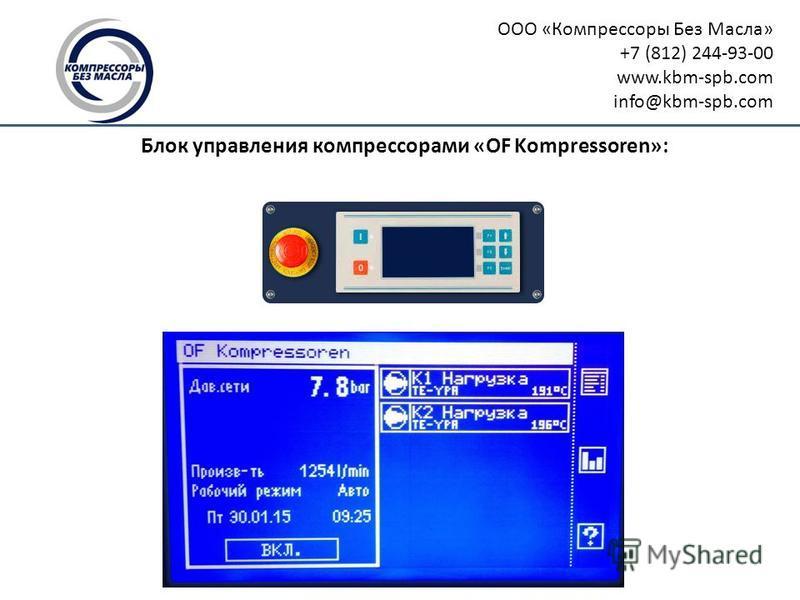 ООО «Компрессоры Без Масла» +7 (812) 244-93-00 www.kbm-spb.com info@kbm-spb.com Блок управления компрессорами «OF Kompressoren»: