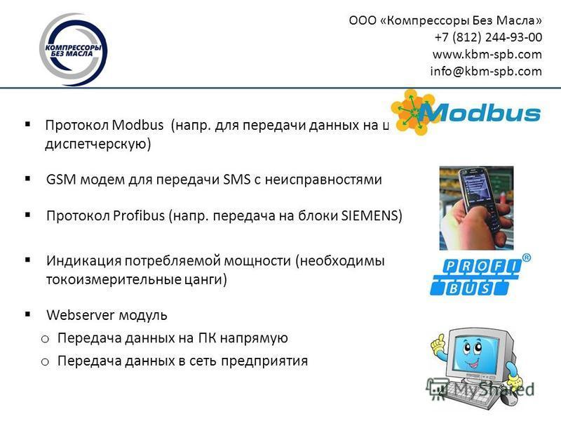ООО «Компрессоры Без Масла» +7 (812) 244-93-00 www.kbm-spb.com info@kbm-spb.com Протокол Modbus (напр. для передачи данных на центральную диспетчерскую) GSM модем для передачи SMS с неисправностями Протокол Profibus (напр. передача на блоки SIEMENS)