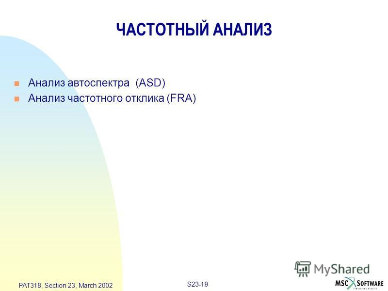 S23-19 PAT318, Section 23, March 2002 ЧАСТОТНЫЙ АНАЛИЗ n Анализ авто спектра (ASD) n Анализ частотного отклика (FRA)
