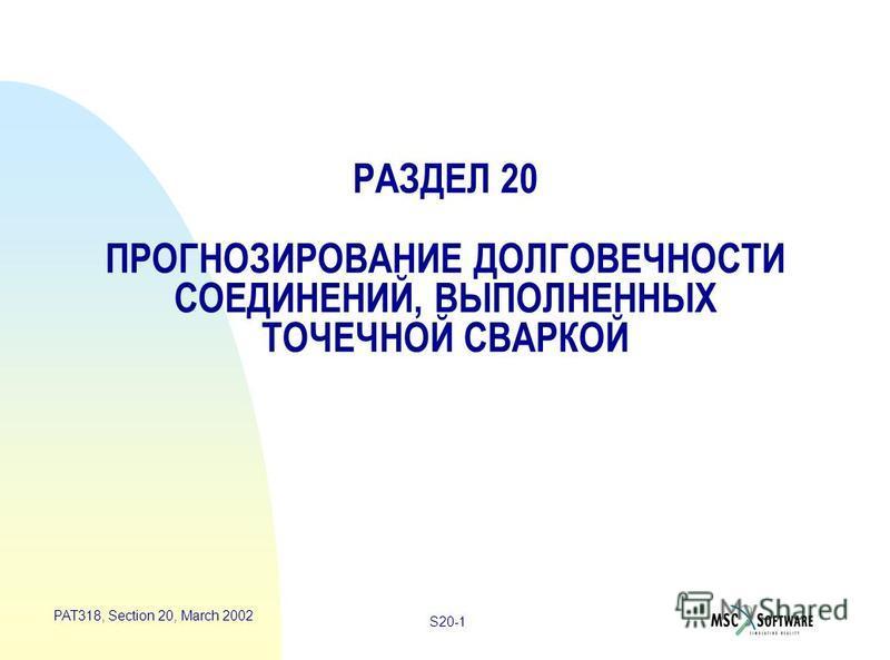 S20-1 PAT318, Section 20, March 2002 РАЗДЕЛ 20 ПРОГНОЗИРОВАНИЕ ДОЛГОВЕЧНОСТИ СОЕДИНЕНИЙ, ВЫПОЛНЕННЫХ ТОЧЕЧНОЙ СВАРКОЙ