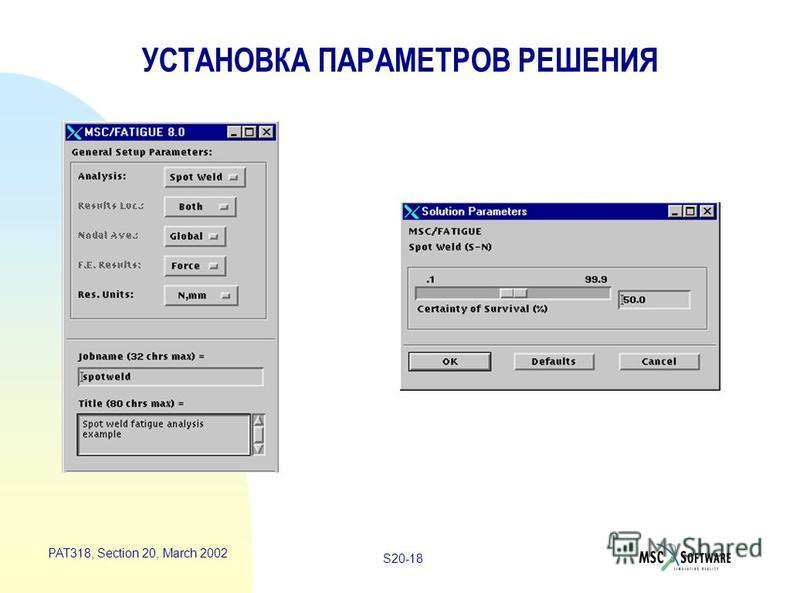 S20-18 PAT318, Section 20, March 2002 УСТАНОВКА ПАРАМЕТРОВ РЕШЕНИЯ