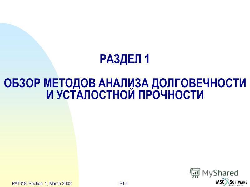 S1-1 PAT318, Section 1, March 2002 РАЗДЕЛ 1 ОБЗОР МЕТОДОВ АНАЛИЗА ДОЛГОВЕЧНОСТИ И УСТАЛОСТНОЙ ПРОЧНОСТИ