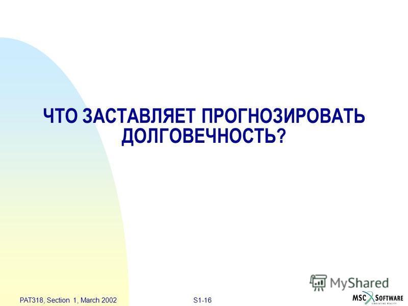 S1-16 PAT318, Section 1, March 2002 ЧТО ЗАСТАВЛЯЕТ ПРОГНОЗИРОВАТЬ ДОЛГОВЕЧНОСТЬ?