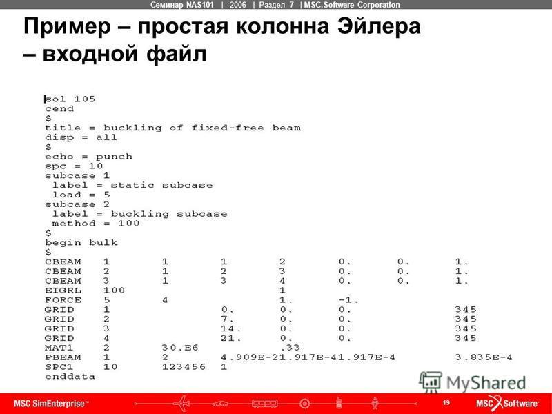 19 MSC Confidential Семинар NAS101 | 2006 | Раздел 7 | MSC.Software Corporation Пример – простая колонна Эйлера – входной файл