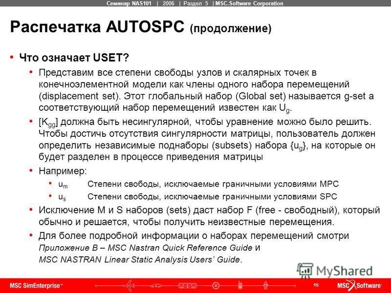 15 MSC Confidential Семинар NAS101 | 2006 | Раздел 5 | MSC.Software Corporation Что означает USET? Представим все степени свободы узлов и скалярных точек в конечноэлементной модели как члены одного набора перемещений (displacement set). Этот глобальн
