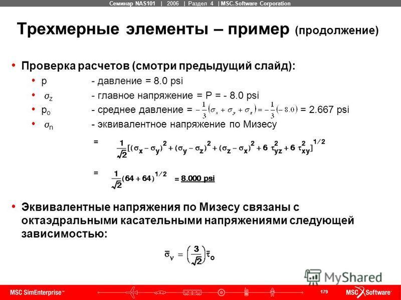 179 MSC Confidential Семинар NAS101 | 2006 | Раздел 4 | MSC.Software Corporation Трехмерные элементы – пример (продолжение) Проверка расчетов (смотри предыдущий слайд): p - давление = 8.0 psi z - главное напряжение = P = - 8.0 psi p o - среднее давле