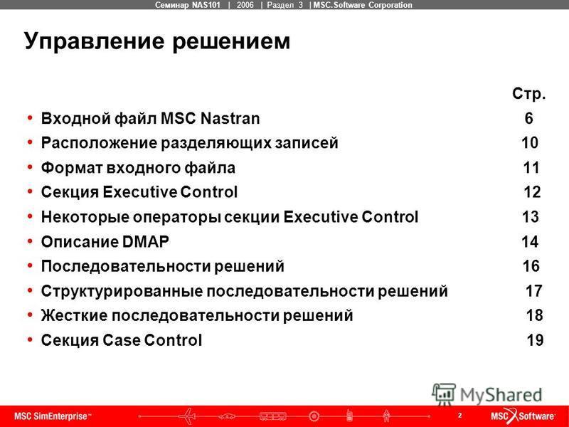 2 MSC Confidential Семинар NAS101 | 2006 | Раздел 3 | MSC.Software Corporation Стр. Входной файл MSC Nastran 6 Расположение разделяющих записей 10 Формат входного файла 11 Секция Executive Control 12 Некоторые операторы секции Executive Control 13 Оп