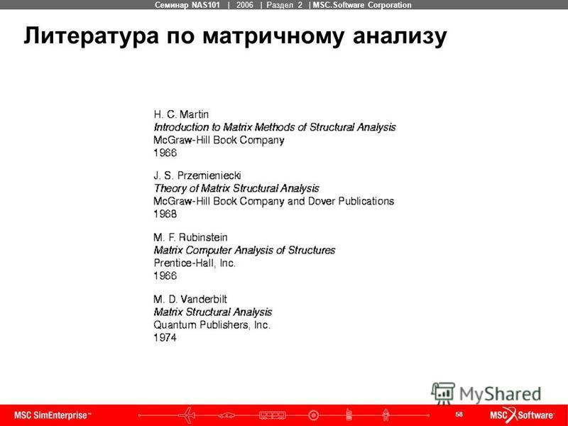 58 MSC Confidential Семинар NAS101 | 2006 | Раздел 2 | MSC.Software Corporation Литература по матричному анализу