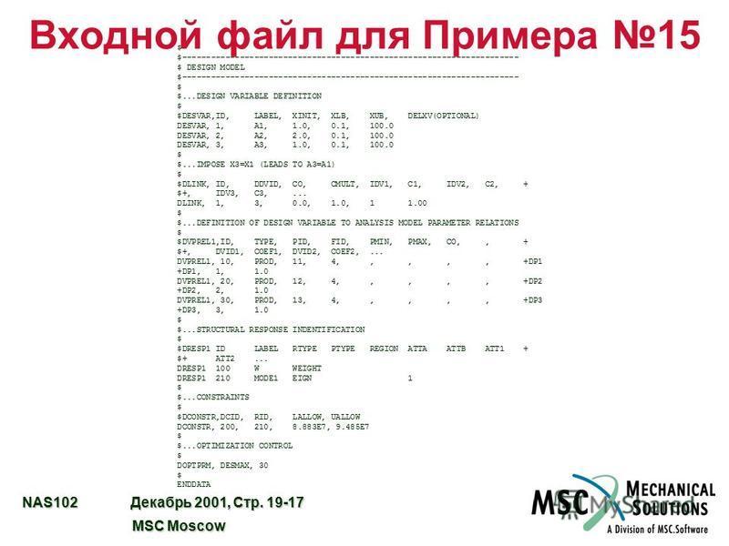 NAS102 Декабрь 2001, Стр. 19-17 MSC Moscow MSC Moscow Входной файл для Примера 15 $ $---------------------------------------------------------------------- $ DESIGN MODEL $---------------------------------------------------------------------- $ $...D