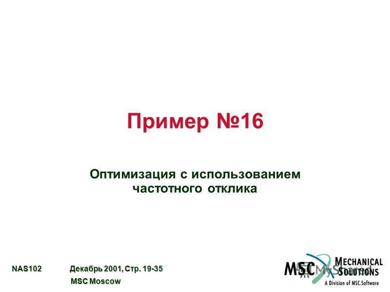 NAS102 Декабрь 2001, Стр. 19-35 MSC Moscow MSC Moscow Пример 16 Оптимизация с использованием частотного отклика
