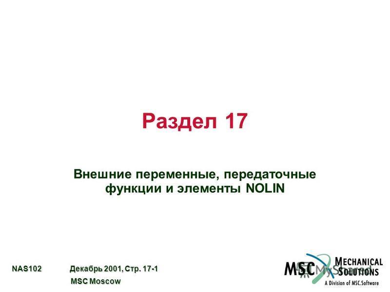 NAS102 Декабрь 2001, Стр. 17-1 MSC Moscow MSC Moscow Раздел 17 Внешние переменные, передаточные функции и элементы NOLIN