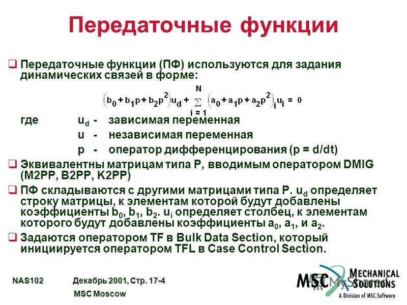 NAS102 Декабрь 2001, Стр. 17-4 MSC Moscow MSC Moscow Передаточные функции q Передаточные функции (ПФ) используются для задания динамических связей в форме: где u d -зависимая переменная u-независимая переменная p-оператор дифференцирования (p = d/dt)