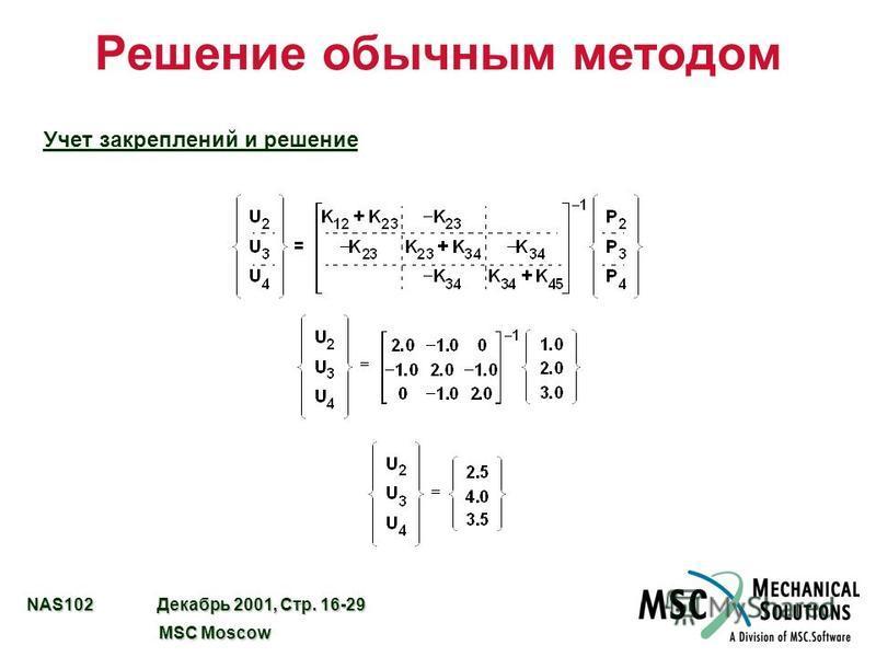 NAS102 Декабрь 2001, Стр. 16-29 MSC Moscow MSC Moscow Решение обычным методом Учет закреплений и решение
