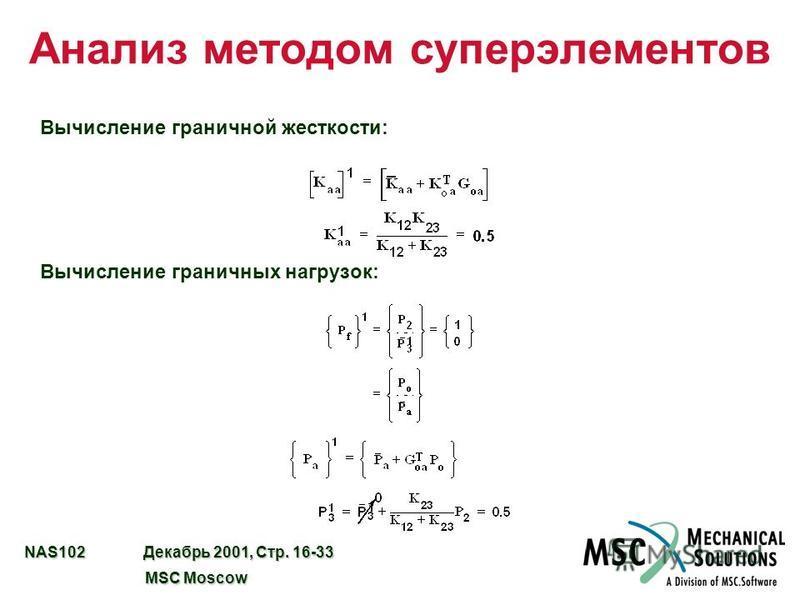 NAS102 Декабрь 2001, Стр. 16-33 MSC Moscow MSC Moscow Анализ методом суперэлементов Вычисление граничной жесткости: Вычисление граничных нагрузок: