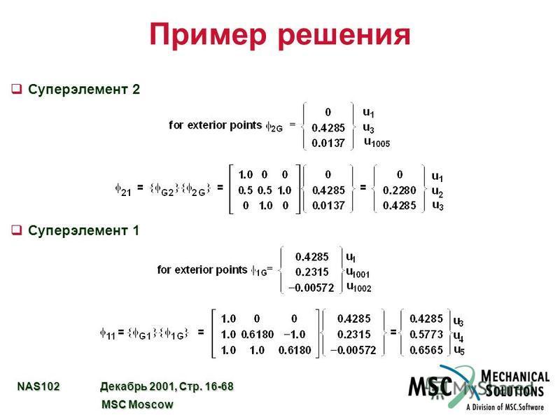 NAS102 Декабрь 2001, Стр. 16-68 MSC Moscow MSC Moscow Пример решения q Суперэлемент 2 q Суперэлемент 1